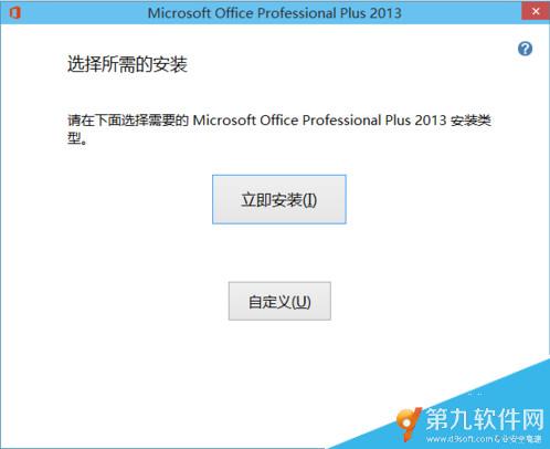 Win 10怎么安装office2013