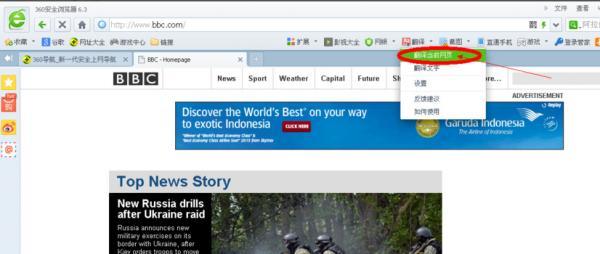 360浏览器可以翻译网页吗 怎么翻译