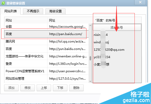 360浏览器怎么取消自动登录和取消记住密码