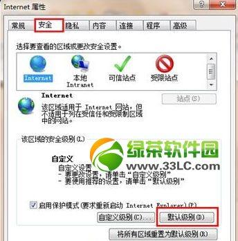 搜狐视频打不开看不了的解决方法