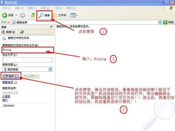 360浏览器一打开就是瑞星安全网址怎么办