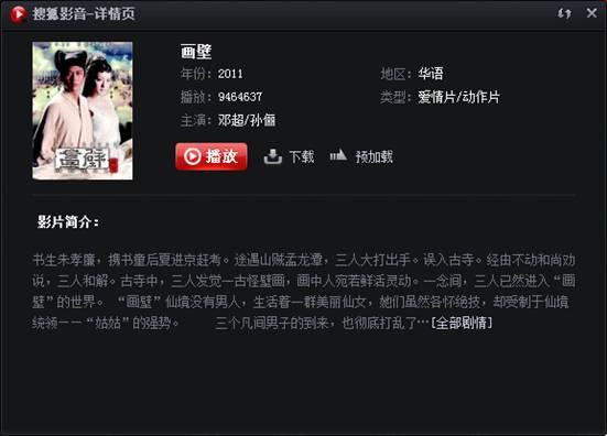 搜狐视频如何下载视频