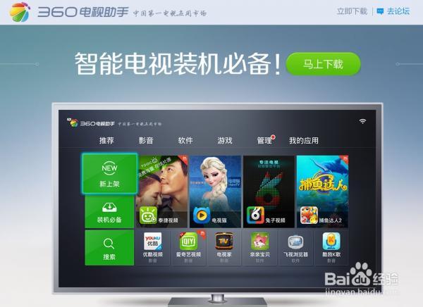 搜狐视频怎么安装到小米盒子?
