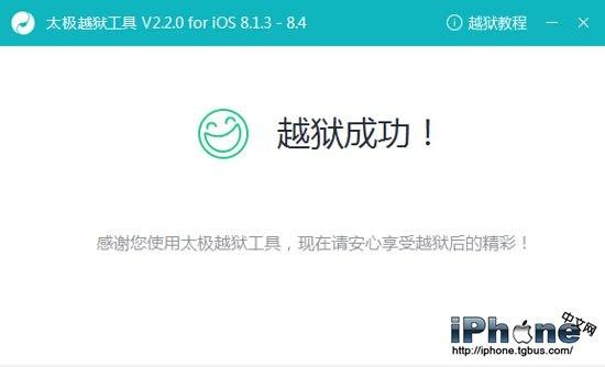 iOS8.4正式版怎么越狱 一键越狱教程