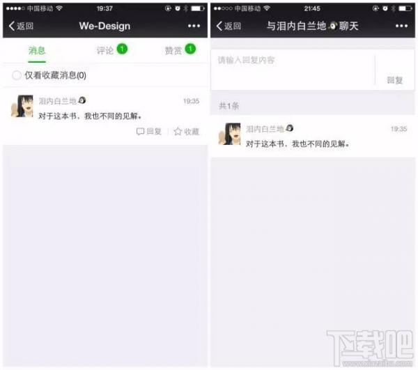 微信公众平台手机版如何使用