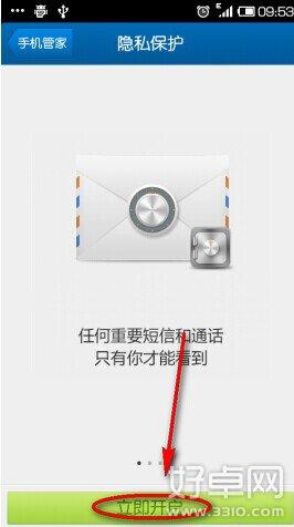 安卓手机相册如何加密