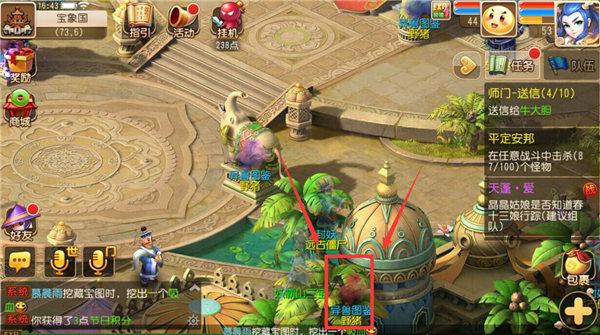 《梦幻西游》手游异兽图鉴野猪位置坐标