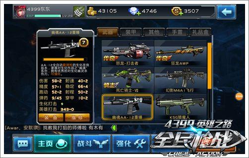 《全民枪战》挑战模式超屌武器推荐
