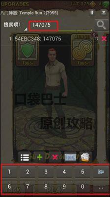 《神庙逃亡》可以修改金币吗
