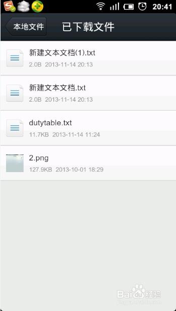 qq和手机互传的文件夹默认位置在哪