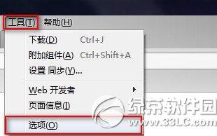 火狐浏览器如何清理缓存