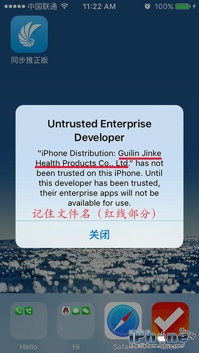 升级iOS9后应用打不开、闪退怎么办