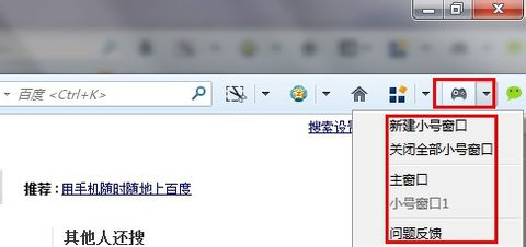 火狐浏览器怎么多窗口标签浏览