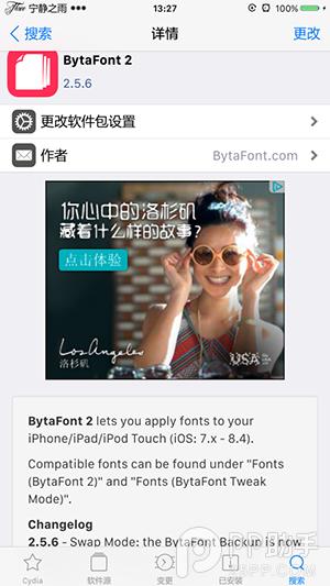 如何将下载好的字体使用bytafont2替换上去