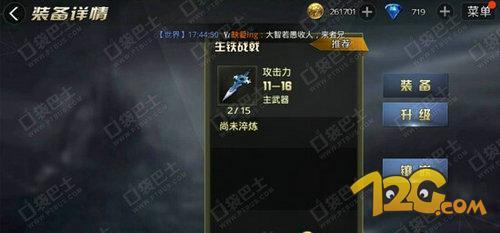 《九龙战》游龙用什么武器好 用枪还是用戟