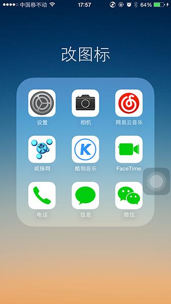 更换App图标 个性化你的iPhone