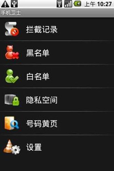 安卓手机设置黑名单的方法