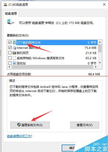 win10升级完成后如何删除旧系统的文件