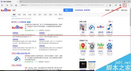 win10如何用edge浏览器共享网页