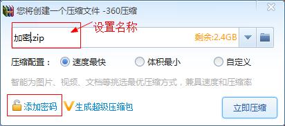 360压缩文件怎么加密