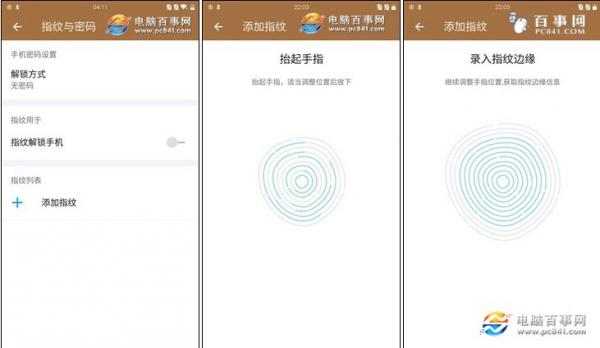 一加手机2指纹识别如何设置