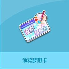 《QQ飞车》涂鸦梦想卡怎么得
