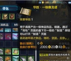 《天涯明月刀》出现刷金谱bug 官方公布BUG说明介绍