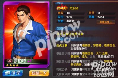 《拳皇98终极之战OL》格斗家哪个好 最强格斗家排名
