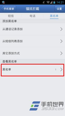 腾讯手机管家如何设置黑名单