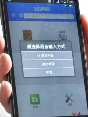 金山词霸手机版如何实现屏幕取词