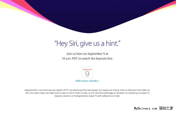 苹果9月9日发布会直播观看攻略