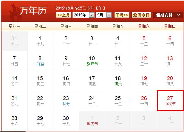 2015年放假安排时间表 国务院办公厅通知
