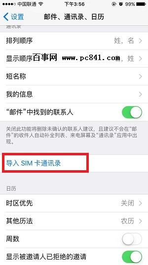 iPhone6s Plus如何导入通讯录