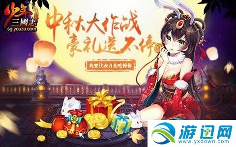 《少年三国志》9月25-10月7日中秋国庆活动汇总