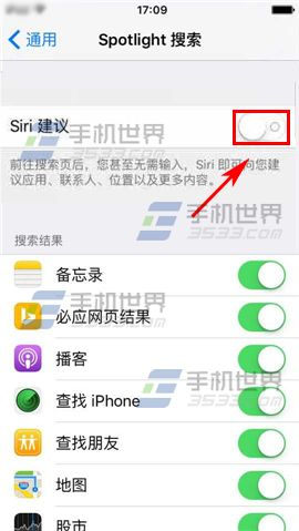 iPhone6S怎么关闭siri建议