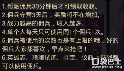 《琅琊榜》手游怎么创建帮派 帮派玩法介绍