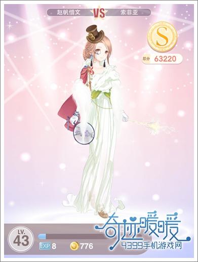 《奇迹暖暖》精灵的月下舞会3信鸽的裙子平民S攻略