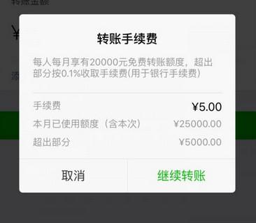 微信转账真要扣手续费吗