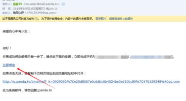 熊猫TV如何绑定邮箱