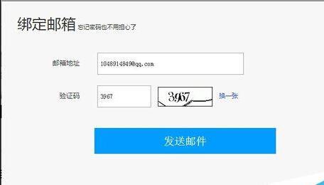 熊猫TV如何改密码