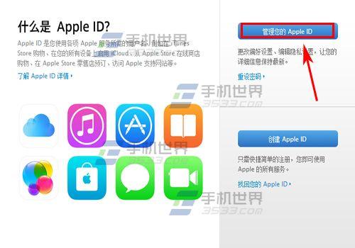 苹果iPhone6sPlus忘记密保答案怎么重设