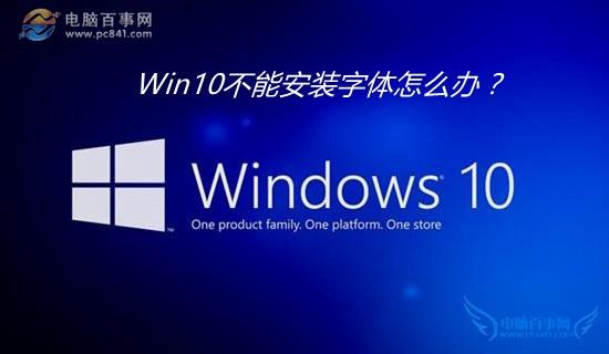 Win10安装字体失败怎么办