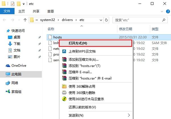 Win10如何修改hosts文件