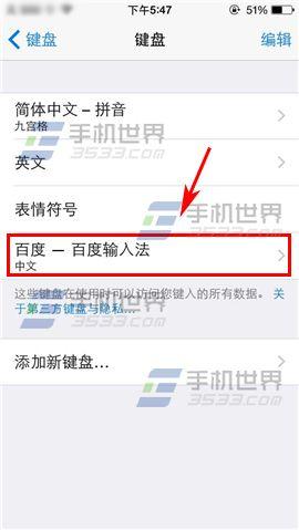 iPhone6sPlus输入法弹不出如何解决