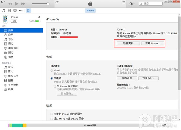 iOS9.2 beta2怎么升级