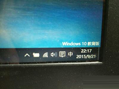 如何去掉电脑桌面的Windows10教育版水印