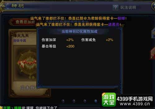 《六龙争霸3D》神羽培养及获得方法攻略