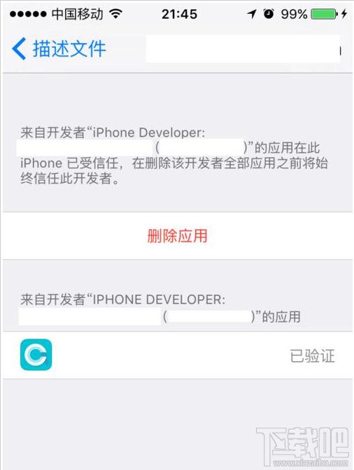 iphone打开app跳出不受信任的开发者怎么办
