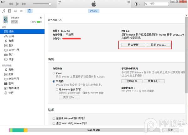 苹果iOS9.2 beta3怎么升级