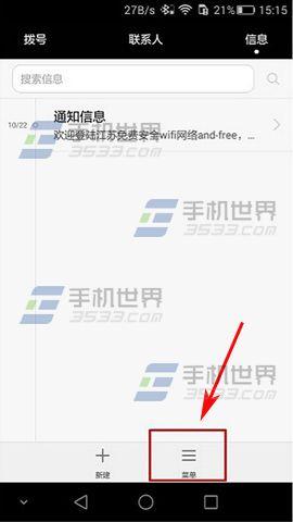 华为畅享5自动删除旧短信怎么设置